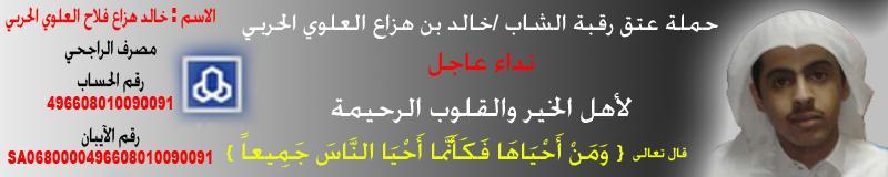 الشيخ صالح المغامسي وداؤود الشريان يوضحان خالد الحربي وليس شيعي